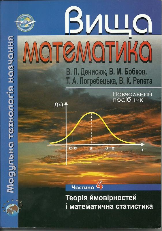 Высшая математика Денисюк В.П, Часть 3