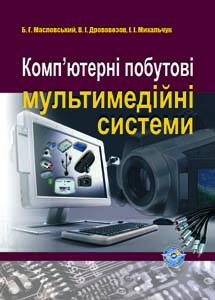Компьютерные бытовые мультимедийные системы