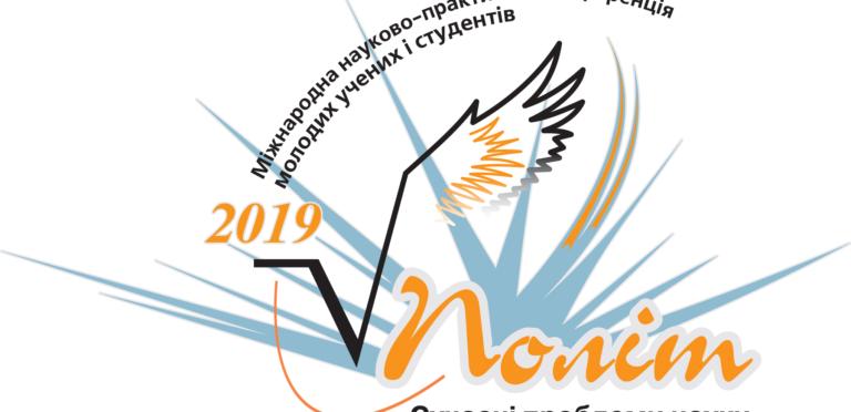 (Русский) Пленарное заседание Полет-2019
