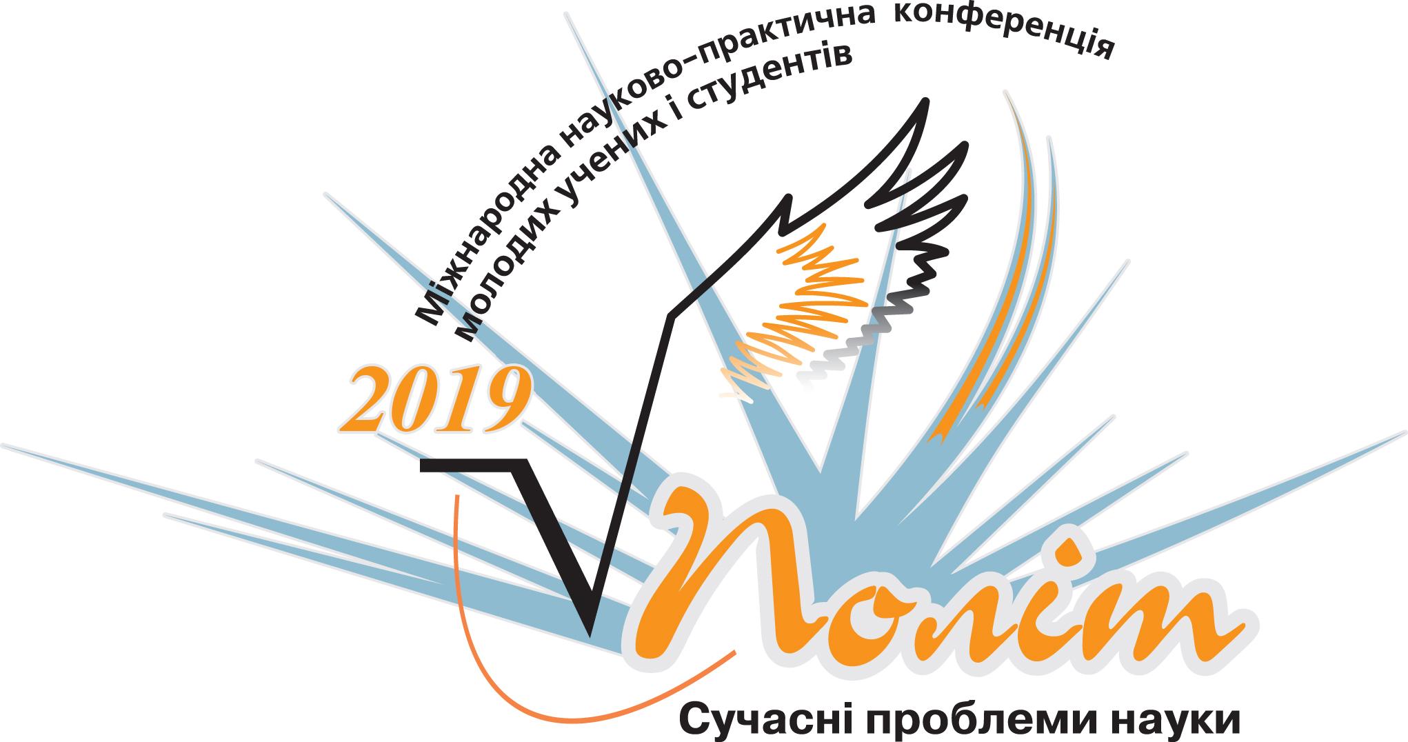 Пленарне засідання Політ-2019