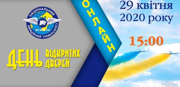 Запрошуємо на День відкритих дверей НАУ онлайн